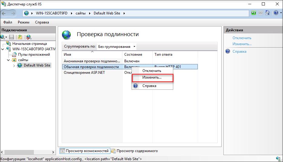 Двухфакторная аутентификация на сайте с использованием USB-токена. Как сделать вход на служебный портал безопасным? - 5