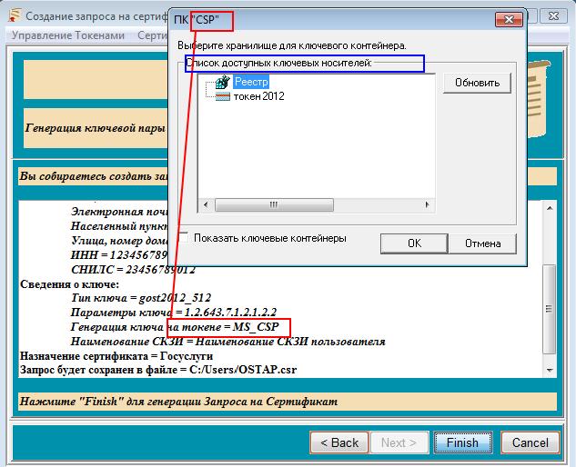 Инфраструктура открытых ключей: утилита генерации запросов на квалифицированный сертификат - 13