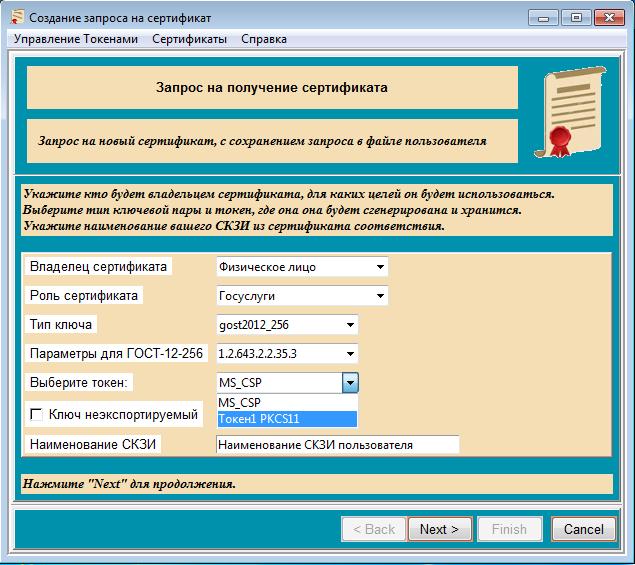 Инфраструктура открытых ключей: утилита генерации запросов на квалифицированный сертификат - 2