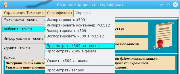 Инфраструктура открытых ключей: утилита генерации запросов на квалифицированный сертификат - 3