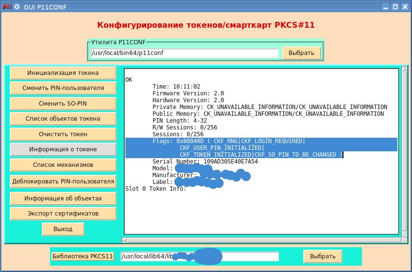 Инфраструктура открытых ключей: утилита генерации запросов на квалифицированный сертификат - 5
