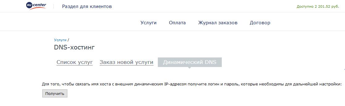 Настройка Mikrotik в связке с DNS для обеспечения доступности сервисов - 1