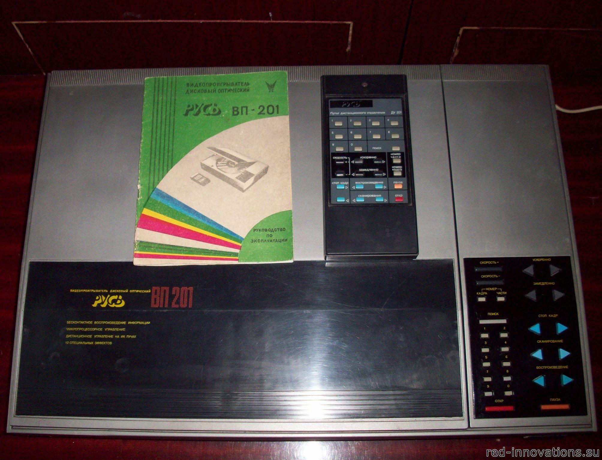 Советский HI-FI и его создатели: лазерные видеодиски в СССР - 12