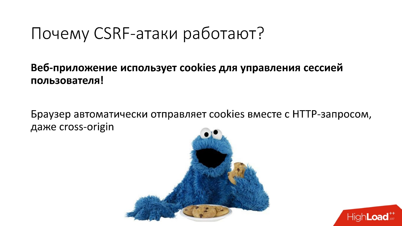 CSRF-уязвимости все еще актуальны - 1