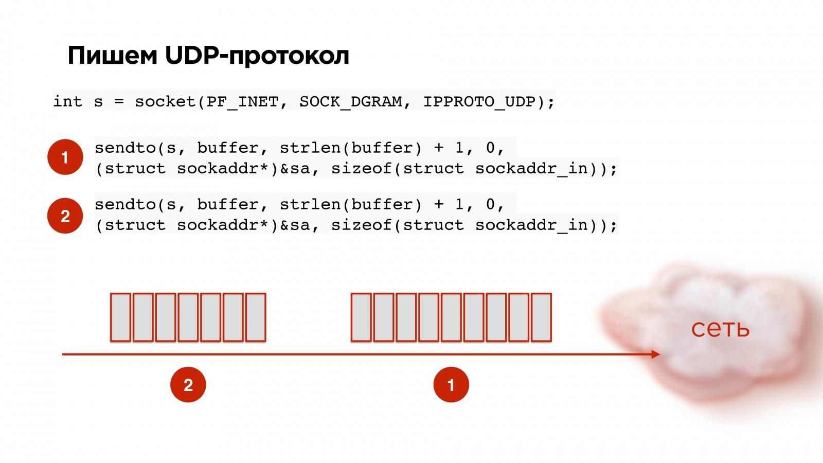 Пишем свой протокол поверх UDP - 26