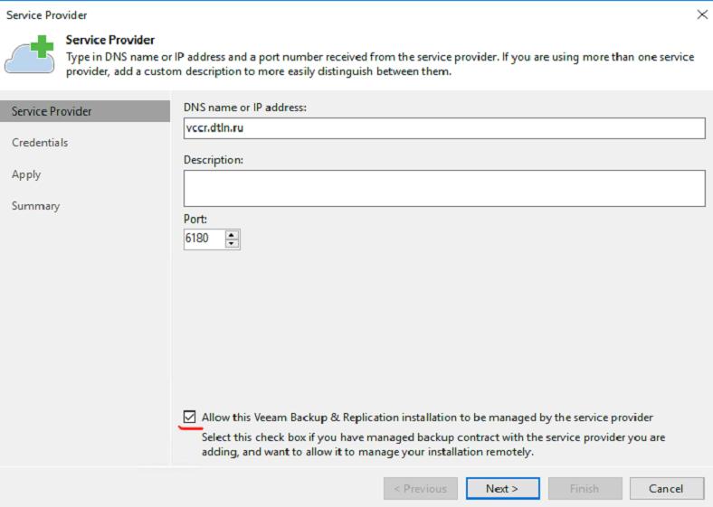 Работа с Veeam Availability Console: настройка управляемого резервного копирования Managed Backup Services - 15