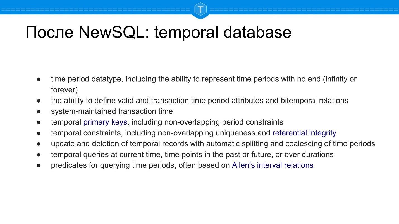 NewSQL: SQL никуда не уходит - 11