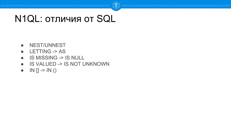 NewSQL: SQL никуда не уходит - 6