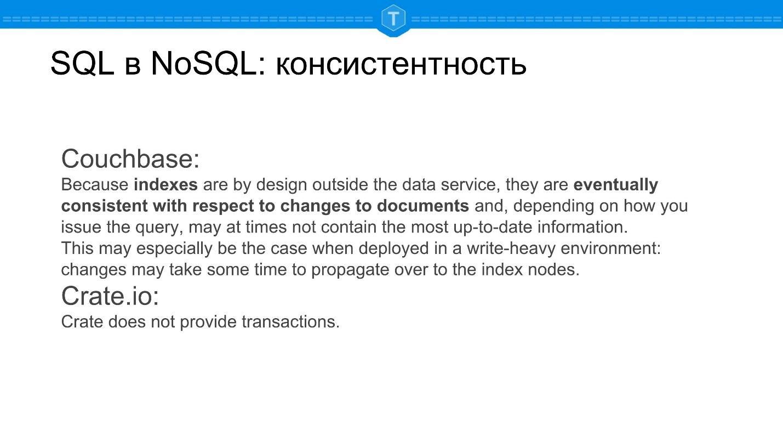 NewSQL: SQL никуда не уходит - 7