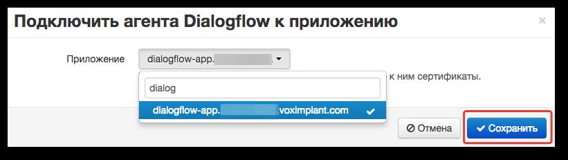 ИИ продает пиццу или как Voximplant дружит с Dialogflow - 11