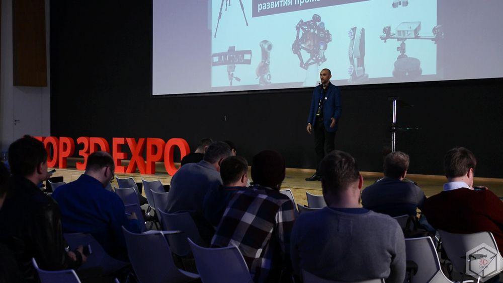 Выбор 3D-сканера для промышленности. Максим Журавлев. Доклад на Top 3D Expo 2018 - 2