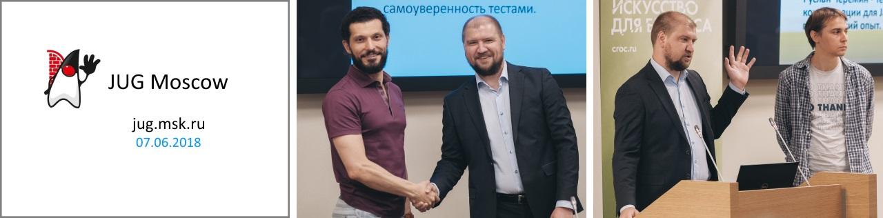 Руслан Черёмин и Максим Грамин — работа с окружением на jug.msk.ru - 2