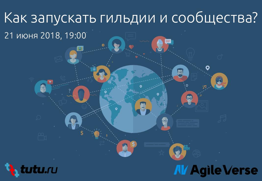 Митап «Как запускать гильдии и сообщества?» от Туту.ру и AgileVerse - 1