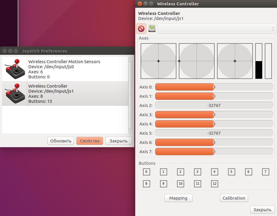 Управление самобалансирующим роботом EduMip с помощью джойстика PS4 dualshock 4 через ROS - 2