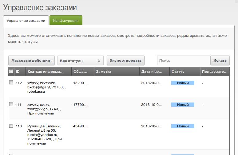 Shopkeeper 4.0 — Интернет-магазин на Symfony + Angular + MongoDB - 3