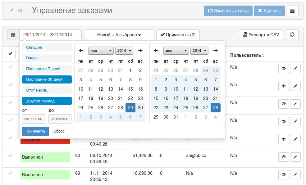 Shopkeeper 4.0 — Интернет-магазин на Symfony + Angular + MongoDB - 4