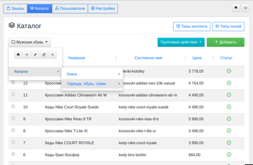 Shopkeeper 4.0 — Интернет-магазин на Symfony + Angular + MongoDB - 6