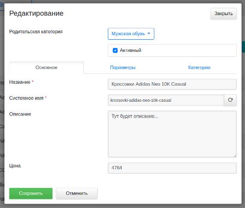 Shopkeeper 4.0 — Интернет-магазин на Symfony + Angular + MongoDB - 7
