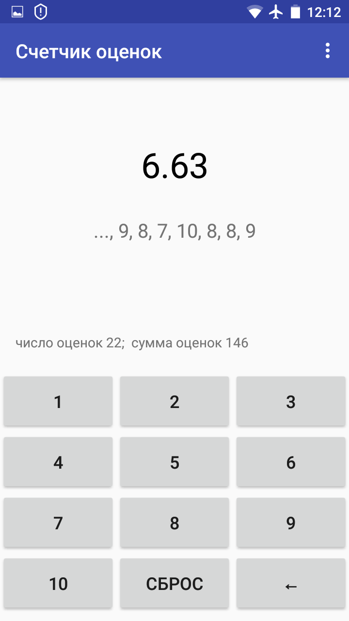 От наброска до Google Play или как я сделал свое первое android приложение - 1
