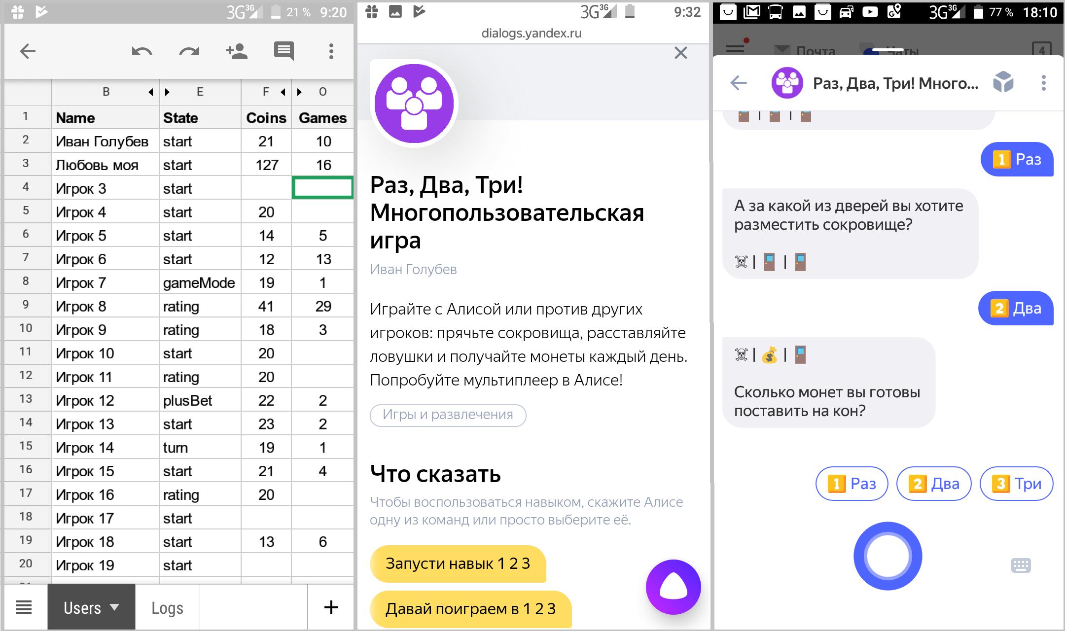 Раз, Два, Три! Чат-бот из Google Таблицы на примере PvP-игры для Алисы - 1