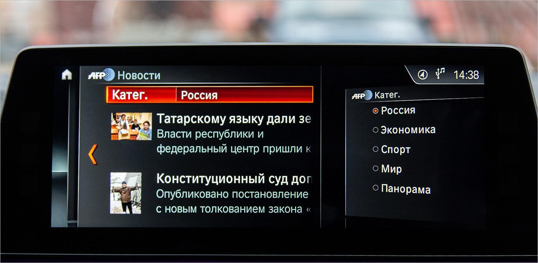 BMW ConnectedDrive или «об этом можно долго рассказывать» - 16
