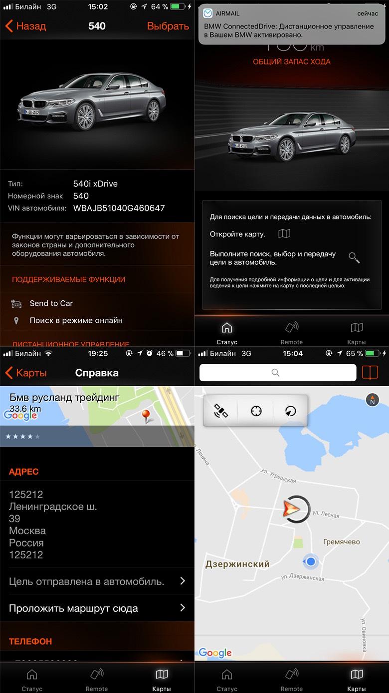 BMW ConnectedDrive или «об этом можно долго рассказывать» - 27