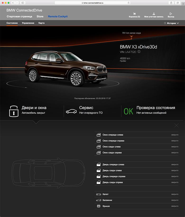 BMW ConnectedDrive или «об этом можно долго рассказывать» - 30