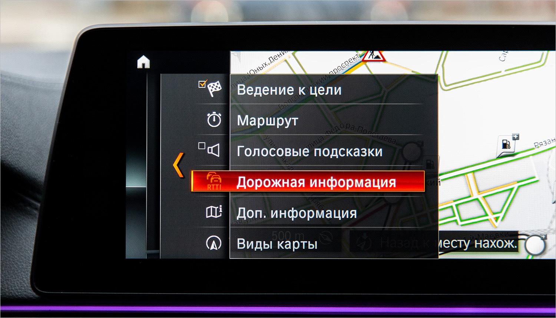 BMW ConnectedDrive или «об этом можно долго рассказывать» - 4