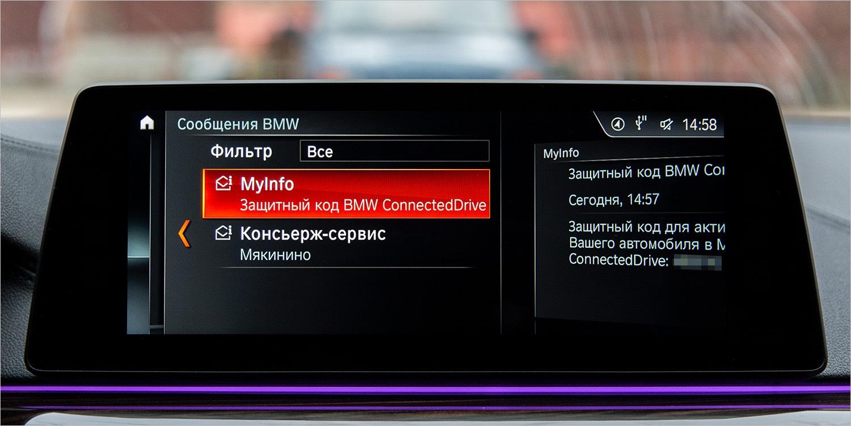 BMW ConnectedDrive или «об этом можно долго рассказывать» - 8