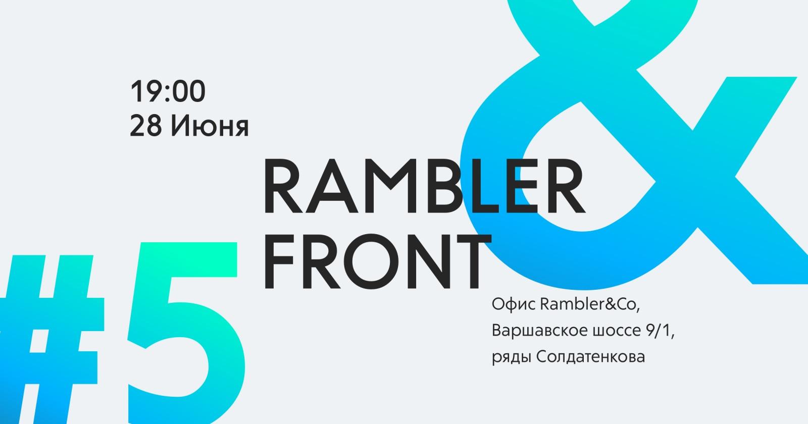 Анонс RamblerFront& #5 - 1