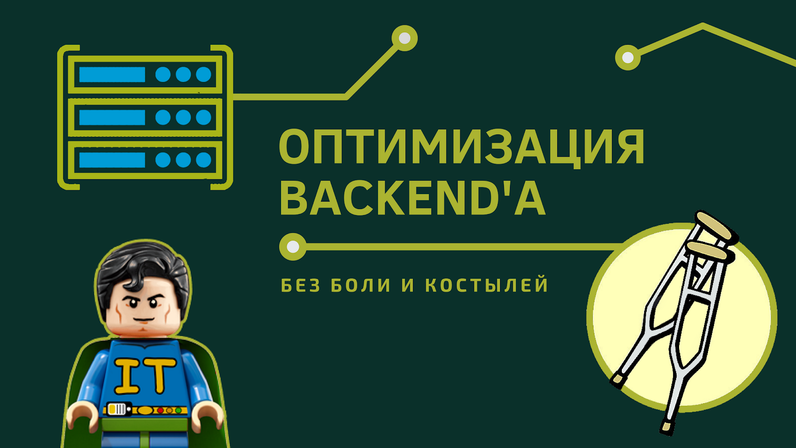 Урок по оптимизации серверной части веб-приложений - 1