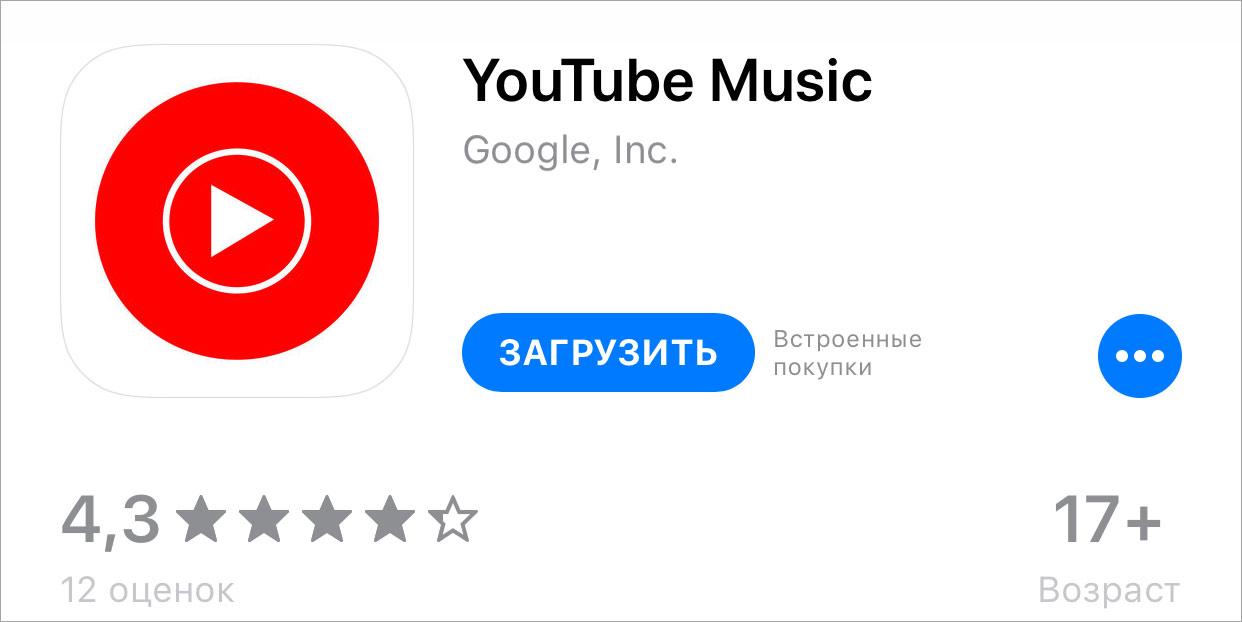 Справочная. YouTube Music и YouTube Premium: что это и чем они отличаются - 5