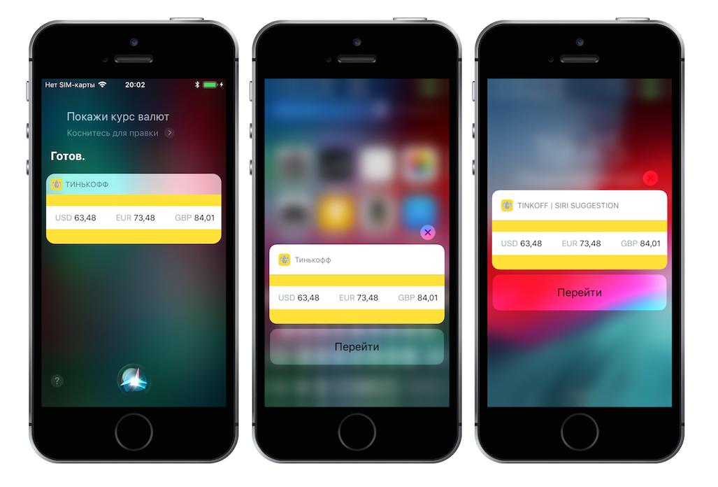 Быстрые команды Siri - 10