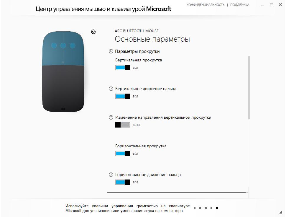 Обзор Microsoft Arc Mouse - 13