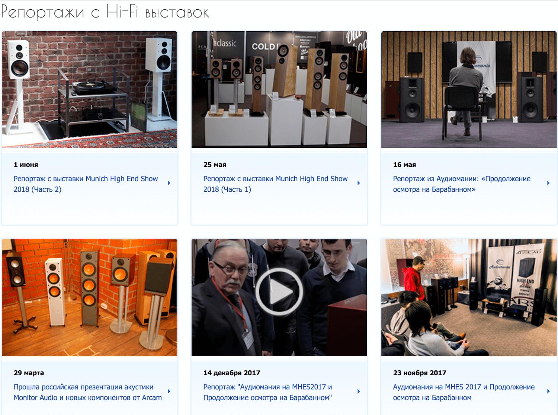Знакомство с выставками аудио- и видеотехники: от широкоформатных до профильных — часть вторая - 2