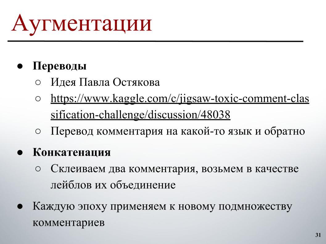 Выявление и классификация токсичных комментариев. Лекция в Яндексе - 25