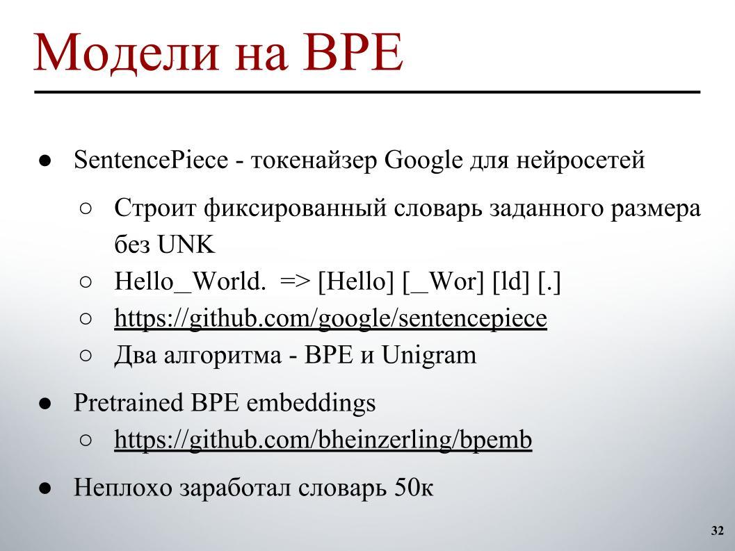 Выявление и классификация токсичных комментариев. Лекция в Яндексе - 26