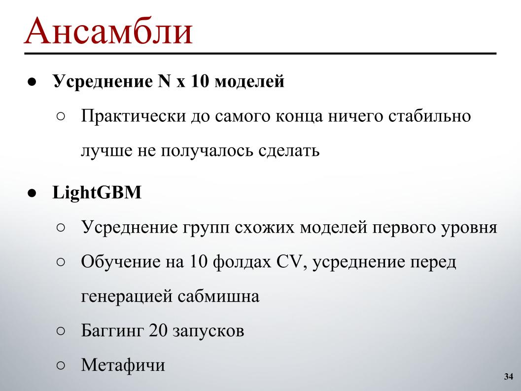 Выявление и классификация токсичных комментариев. Лекция в Яндексе - 28