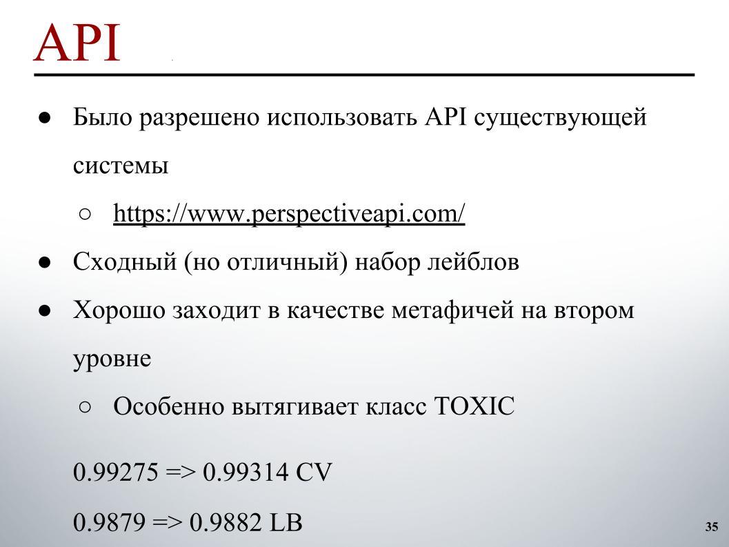 Выявление и классификация токсичных комментариев. Лекция в Яндексе - 29
