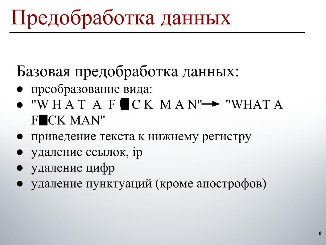 Выявление и классификация токсичных комментариев. Лекция в Яндексе - 4