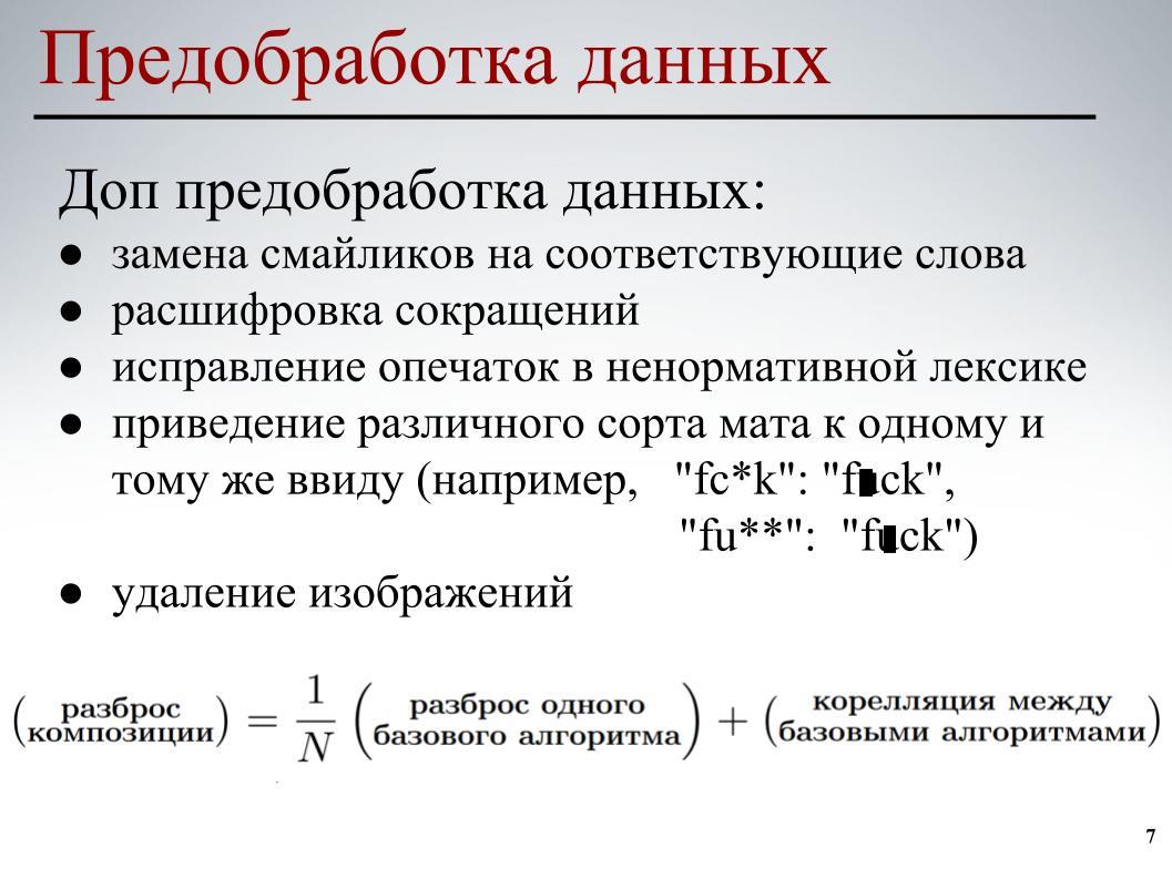 Выявление и классификация токсичных комментариев. Лекция в Яндексе - 5