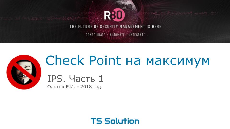 5. Check Point на максимум. IPS. Часть 1 - 1