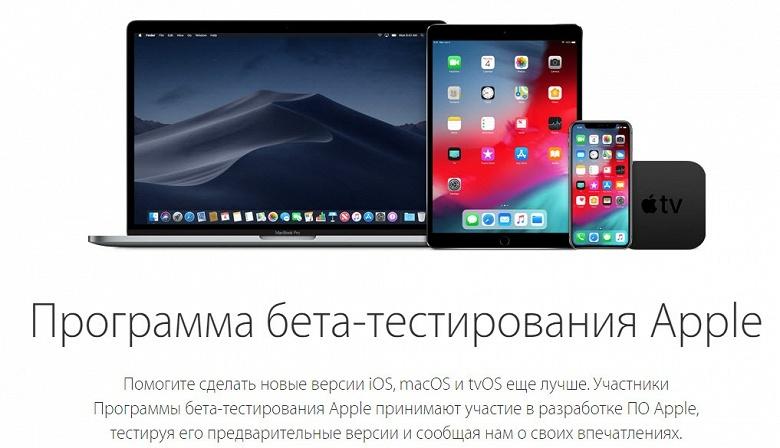 Бета-версия iOS 12 доступна для свободного скачивания