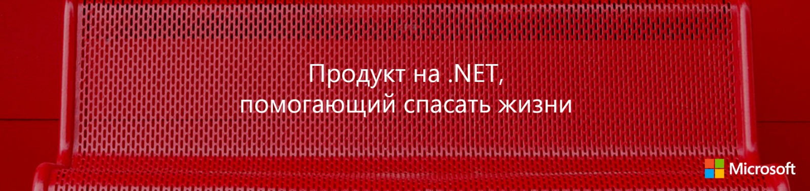 Продукт на .NET, помогающий спасать жизни - 1