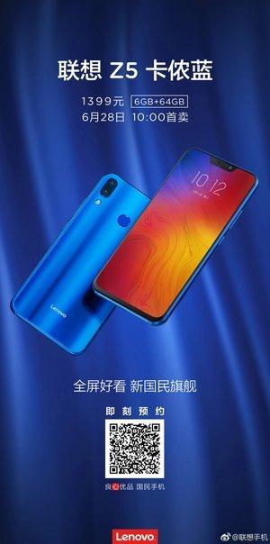 Завтра начнутся продажи смартфонов Lenovo Z5 в цвете Indigo Blue