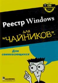 Три коротких истории о реестре Windows - 1