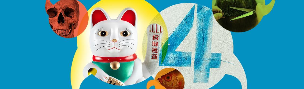 Располагает ли китайский язык к суевериям? - 1