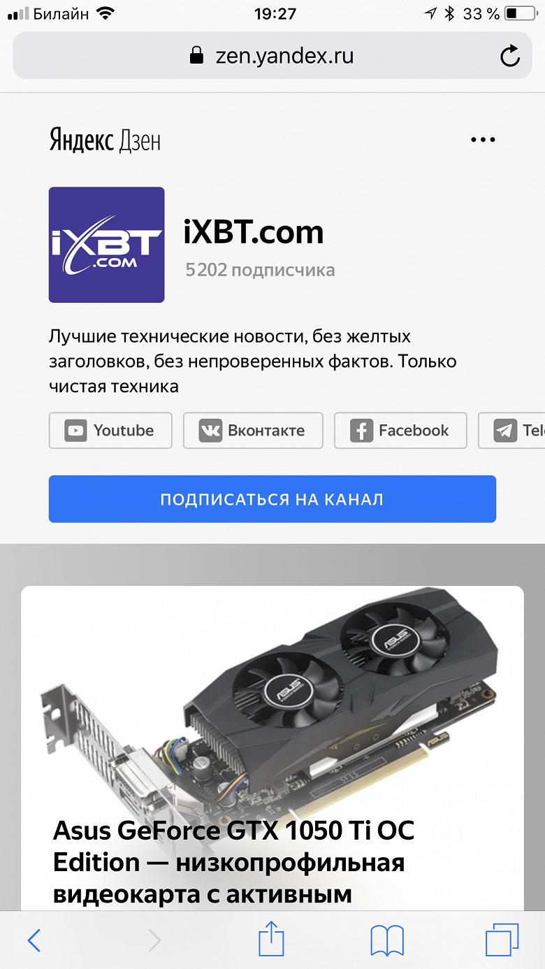 Канал iXBT.com в Яндекс.Дзен взял планку в 5000 подписчиков - 1
