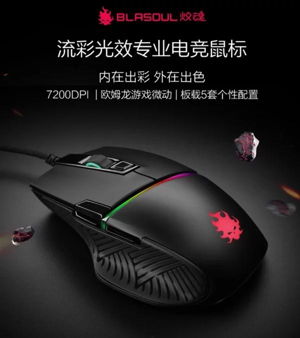 Xiaomi представила мышь для геймеров Blasoul Y720 Lite за $52