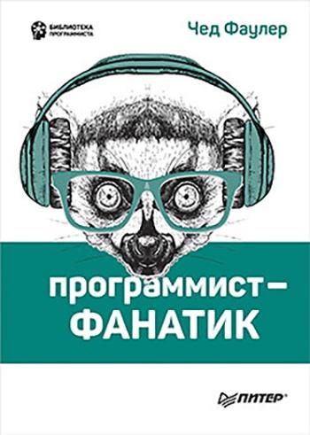 Что почитать в июле: 19 книжных новинок для диджитал-специалистов - 3